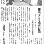 読売新聞の取材